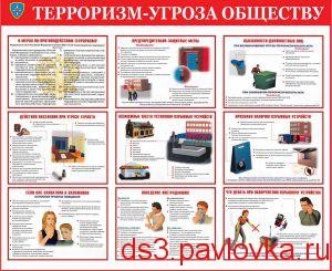 23699-dlya-sotrudnikov-po-antiterroristicheskoy-zaschischennosti-v-detskom-sadu