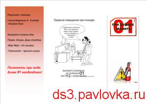 Буклет по ПБ3