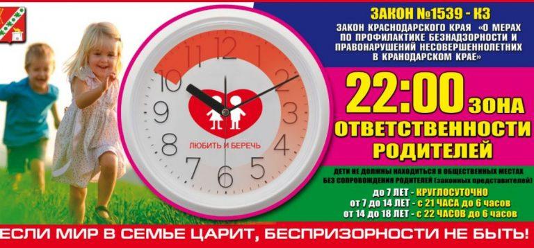 22:00 - детям пора домой!